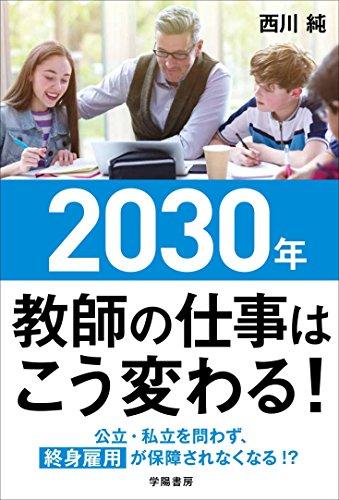 2030年 教師の仕事はこう変わる!