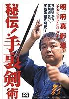 秘伝! 手裏剣術 明府真影流 —Meifu-Shinkage ryu— [DVD]