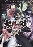 TV ANIMATION 無限の住人 BLADE OF THE IMMORTAL 公式読本 (KCデラックス)