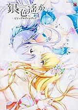tone work's「銀色、遥か」ビジュアルファンブック発売