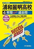 S38浦和麗明高等学校 2019年度用 4年間スーパー過去問 (声教の高校過去問シリーズ)
