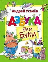 Azbuka dlia Buki (in Russian)