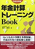 年金計算トレーニングBook〈平成26年度〉