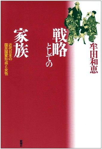 戦略としての家族―近代日本の国民国家形成と女性の詳細を見る