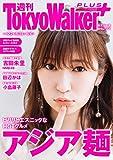 週刊 東京ウォーカー+ 2018年No.22 (5月30日発行) [雑誌]