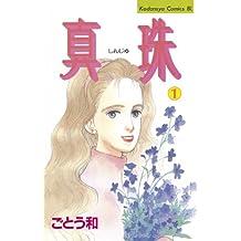 真珠(1) (BE・LOVEコミックス)