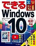 できるWindows 10 改訂4版 できるシリーズ [kindle版]