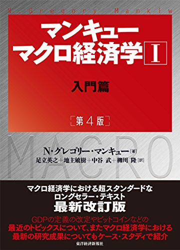 マンキュー マクロ経済学I入門篇(第4版)の詳細を見る