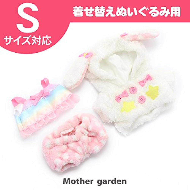 マザーガーデン Mother garden うさももドール プチ 着せ替え服 モコモコ 部屋着 Sサイズ用 お人形遊び きせかえ ドール 着せ替え服