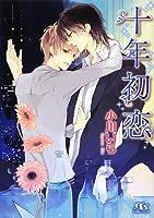 十年初恋 (幻冬舎ルチル文庫)
