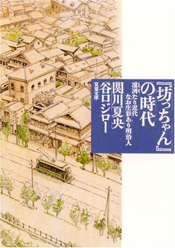 『坊っちゃん』の時代  / 関川 夏央,谷口 ジロー