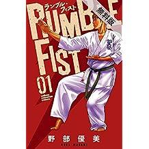 ランブル・フィスト 1【期間限定 無料お試し版】 (少年チャンピオン・コミックス)