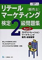 リテールマーケティング(販売士)検定2級問題集PART 2 平成27年度版