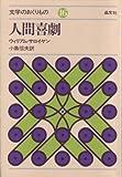 人間喜劇 (1977年) (文学のおくりもの〈16〉)