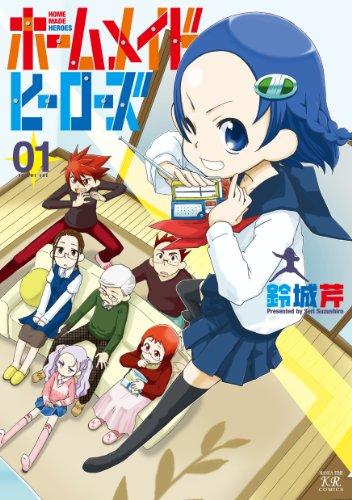 ホームメイドヒーローズ (1) (まんがタイムKRコミックス)
