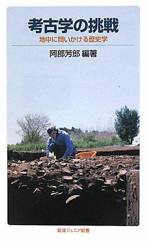 考古学の挑戦――地中に問いかける歴史学 (岩波ジュニア新書)の詳細を見る