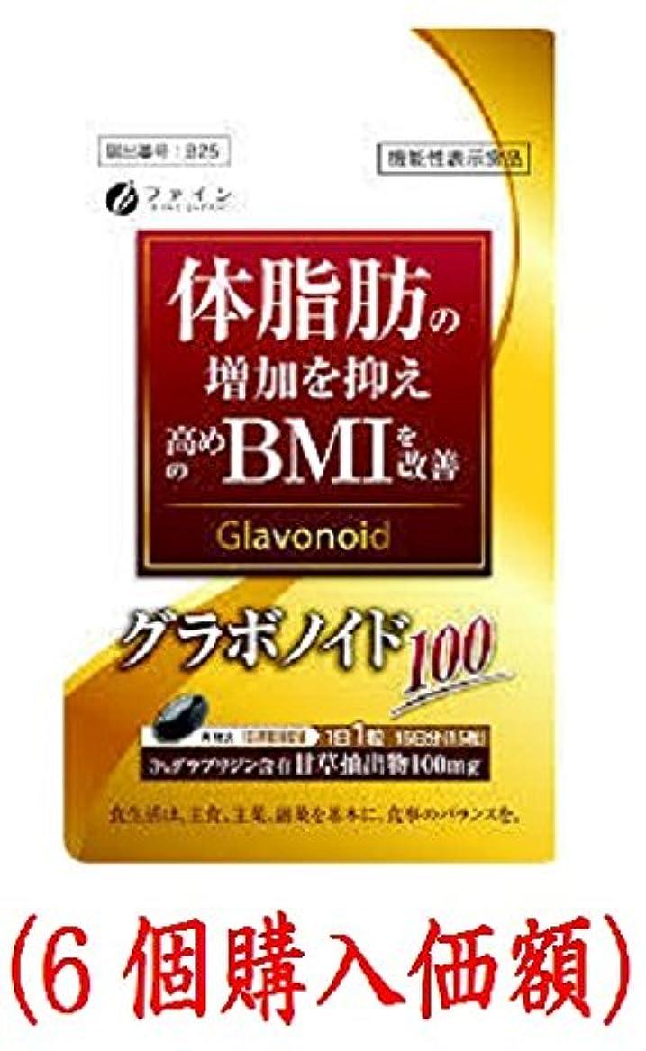 悪意のある欠点火山ファイン グラボノイド100 7.05g(470mg×15粒) [機能性表示食品](6個購入価額)