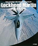 ロッキード マーチン F-16 A/B/C/D (DACOシリーズ―スーパーディテールフォトブック) 画像