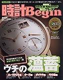 時計Begin2018秋号 vol.93