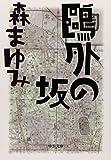 鷗外の坂 (中公文庫)
