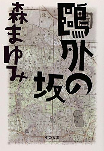 鷗外の坂 (中公文庫)の詳細を見る