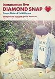 DIAMOND SNAP [DVD] 画像