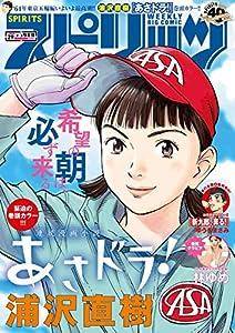 週刊ビッグコミックスピリッツ 42巻 表紙画像