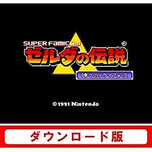 Newニンテンドー3DS専用 ゼルダの伝説 神々のトライフォース[スーパーファミコンソフト][オンラインコード]