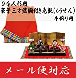 雛人形用床布 赤 三方 繧繝 毛氈【もうせん】25号 メール便発送