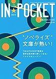 IN★POCKET 2018年 5月号