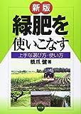 緑肥を使いこなす—上手な選び方・使い方