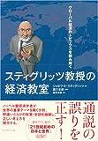 スティグリッツ教授の経済教室―グローバル経済のトピックスを読み解く 画像