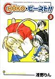 CHOKO・ビースト!! 3 (BLADE COMICS)