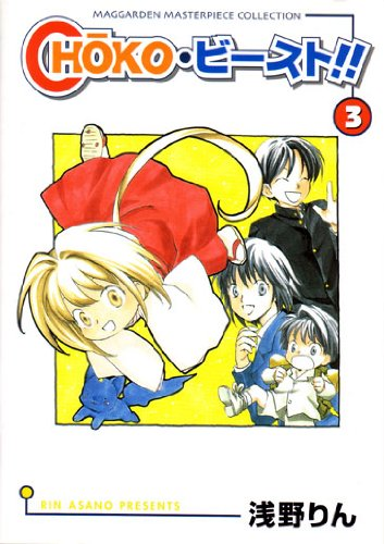 CHOKO・ビースト!! 3 (BLADE COMICS)の詳細を見る