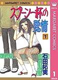 スプーン一杯の愛情 1 (マーガレットコミックスDIGITAL)