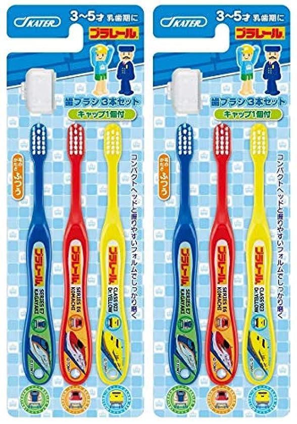 リングレット集中傷つけるスケーター 歯ブラシ 園児用 3-5才 普通 6本セット (3本セット×2個) プラレール 14cm TB5T