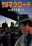 警部マクロード Vol.12「カギを握る女」[DVD]