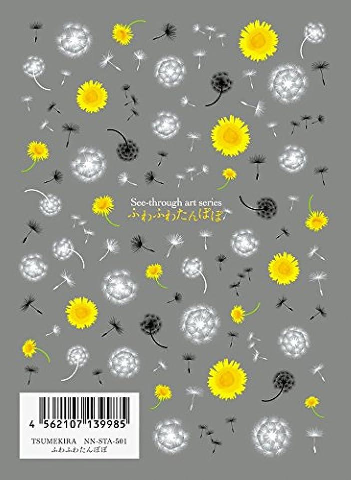 徹底的に消毒する共感するTSUMEKIRA(ツメキラ) ネイルシール ふわふわたんぽぽ NN-STA-501