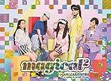 【早期購入特典あり】MAGICAL☆BEST -Complete magical2 Songs-(初回生産限定盤-ダンスDVD盤-)(magical2オリジナル自由帳(B5サイズ)付)