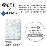 和食器 【1752年創業・京都たち吉】 京唐草 おふきん 268-0001