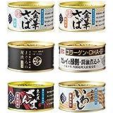木の屋 石巻水産 缶詰 6種類 アソート (各1缶 計6缶)