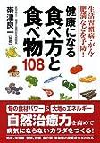 健康になる食べ方と食べ物108 画像