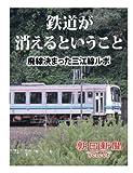 鉄道が消えるということ 廃線決まった三江線ルポ (朝日新聞デジタルSELECT)