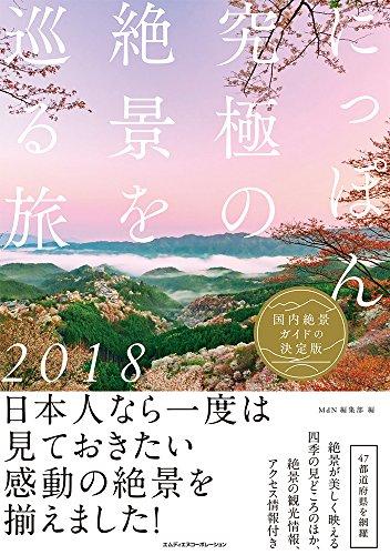 にっぽん究極の絶景を巡る旅 2018