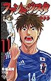 ファンタジスタ ステラ(11) (少年サンデーコミックス)