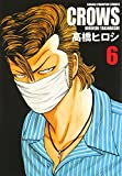 クローズ完全版 6 (少年チャンピオン・コミックス) 画像