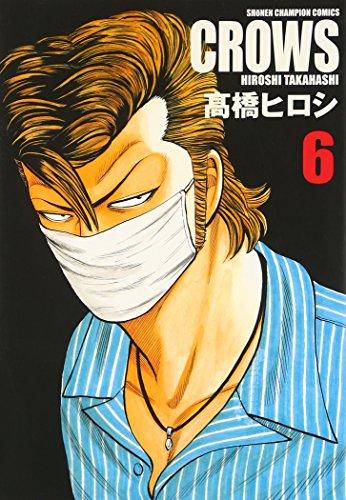 クローズ完全版 6 (少年チャンピオン・コミックス)の詳細を見る