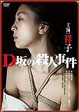 D坂の殺人事件(アンリミテッド版) [DVD]