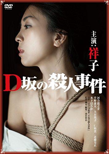 D坂の殺人事件(アンリミテッド版) [DVD]の詳細を見る