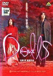 【動画】Dolls ドールズ